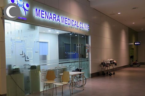 Menara Medical Clinic, klia2 Main Terminal Building, Level 2