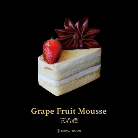 Grape Fruit Mousse